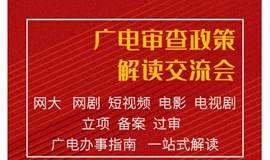 广电审查政策解读交流会