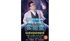 【天赐文化】奇幻亲子互动科学魔术秀 《毛博士实验室》