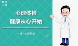 <广州>心理体检丨这个时代,心理健康和身体健康同等重要!