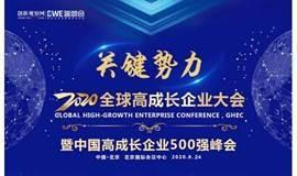 2020全球高成长大发牛牛怎么玩企业 大会暨中国高成长大发牛牛怎么玩企业 500强峰会
