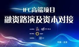 IFC高端项目融资路演会(62期)