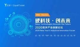 硬科技·创未来 -- 2020贺岁产业创新论坛·深圳站