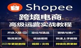 2020年东南亚跨境电商Shopee虾皮注册开店运营视频教程