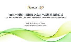 第三十四届中国国际小宗农大发牛牛怎么玩产品 展望高峰大发牛牛怎么玩论坛 ICOPS