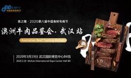 澳洲牛肉品鉴会·武汉站