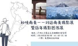 秘境南美——刘远摄影展广州文立方开展