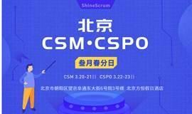 北京·叁月春分日 | 双CST讲师CSM认证培训&CSPO认证培训