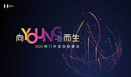 将门2020年度创新峰会