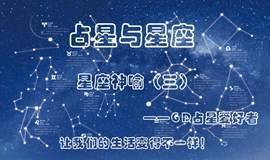 占星与星座之星座神喻 (三)