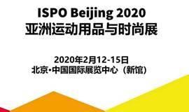 ISPO展会|限量免费送票&抽奖券-亚洲运动用品与时尚展-一起相约新国展!