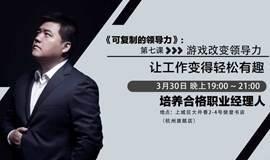 【樊登浙江】《可复制的领导力》游戏改变领导力