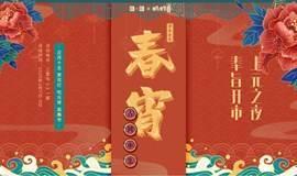 蚂蚱市集 X 3.3(三里屯)「春宵」古风市集 (室内)