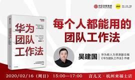 每个人都能用的团队工作法·《华为团队工作法》新书分享会杭州站