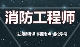 【上海消防工程师培训】制定专属学习计划,精准把握命题脉络