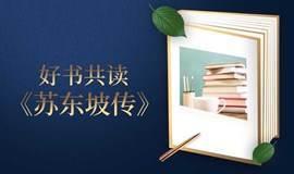 【樊登读书福州】好书共读之《苏东坡传》