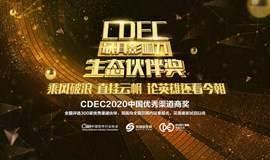 """""""CDEC2020 中国优秀渠道伙伴评选""""活动征集"""