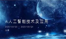 北京3月AI人工智能技术及应用