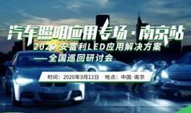 2020南京汽车照明专场研讨会