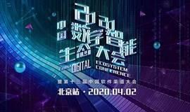 CDEC2020中国数字智能生态大会暨第十三届中国软件渠道大会 北京站