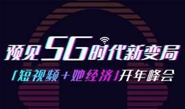 预见5G时代新变局-「短视频+她经济」开年峰会