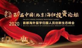 第六届中国海归投资论坛 |报名通道