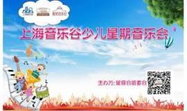 上海音乐谷少儿星期音乐会 第42期 |音乐会