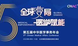 2020年第五届中华医学事务年会——全球变局 医学赋能