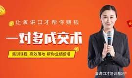 新春大吉:《一对多成交术》让演讲口才帮你赚钱!