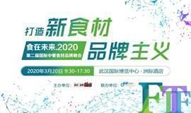 食在未来·2020第二届国际中餐食材品牌峰会