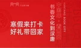 中国年·看西安,书香文化到汉唐,寒假主题活动邀您一起享福利,拿大奖!