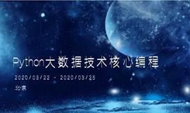北京3月Python大数据机器学习实战高级工程师实战培训班