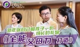 【父母技能培训:全能父母力打造】
