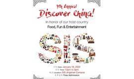 中国节 Discover China Day - 深圳蛇口国际学校