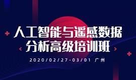 广州2月人工智能与遥感数据分析高级培训班