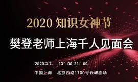 2020知识女神节樊登千人见面会(上海)
