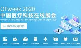 2020中国医疗科技在线展会