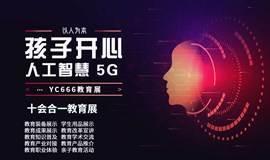 YC666人工智慧教育展