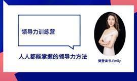 5/9| 樊登读书-21天线上系列训练营《可复制的领导力》