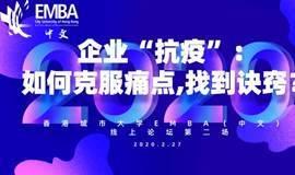 """香港城市大学EMBA抗疫在行动-- 《企业""""抗疫"""":如何克服痛点找到诀窍》"""