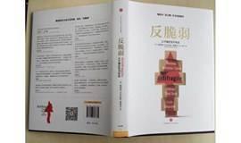 樊登读书-线上读书会《反脆弱》   君子不器,未来可期