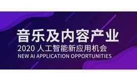 2020人工智能新领域应用 研讨会&路演