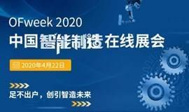 2020中国人工智能+智能制造&工控在线展会