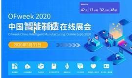 OFweek 2020中国智能制造在线展会