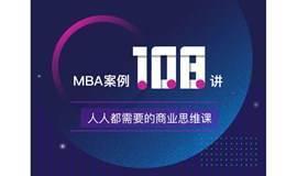 《创业MBA案例》108个常见的商业思维--线上站
