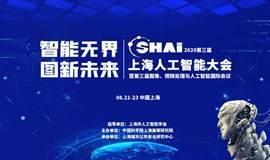 2020第3届上海人工智能大会