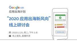 "Google 谷歌""2020 应用出海新风向""线上研讨会"