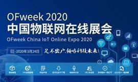 2020中国物联网在线展会