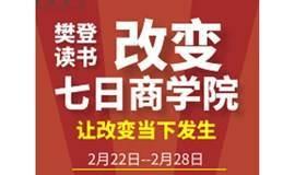 樊登读书·第四期【7日商学院】