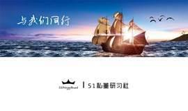 IT高管会-51私董研习社微课