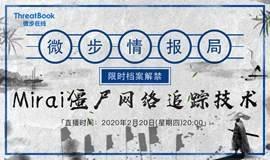 微步情报局·限时档案解禁 ——《Mirai僵尸网络追踪技术》